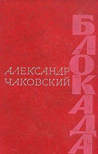 Блокада. Книга третья