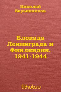 Блокада Ленинграда и Финляндия. 1941-1944