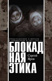Блокадная этика. Представления о морали в Ленинграде в 1941 —1942 гг.
