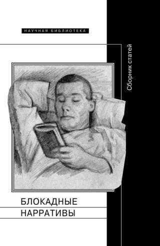 Блокадные нарративы [сборник]