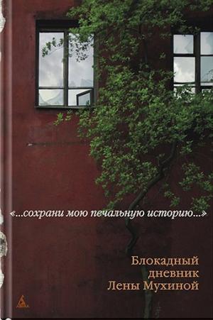 Блокадный дневник Лены Мухиной