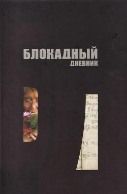 Блокадный дневник (составитель Нина Павлова)