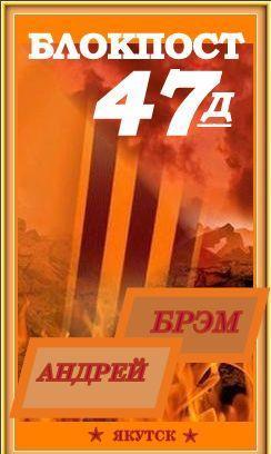 БЛОКПОСТ-47Д. КНИГА - II