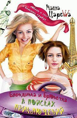 Блондинка и брюнетка в поисках приключений
