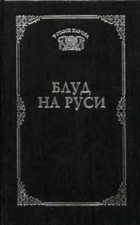 Блуд на Руси [Свидетельские показания и литературные версии]