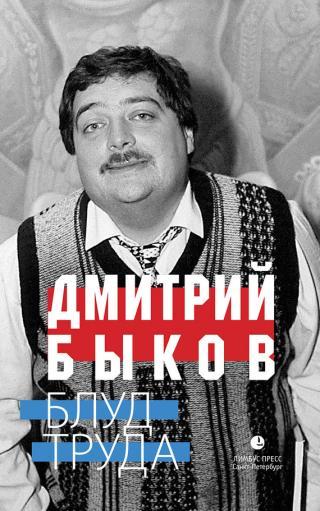 Блуд труда (1994-2002)