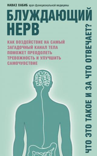 Блуждающий нерв. Что это такое и за что отвечает? Как воздействие на самый загадочный канал тела поможет преодолеть тревожность и улучшить самочувствие