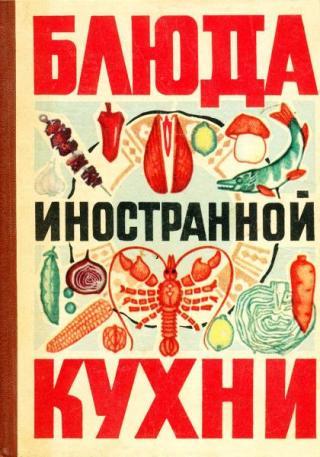 Блюда иностранной кухни