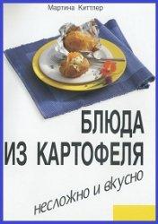 Блюда из картофеля. Несложно и вкусно