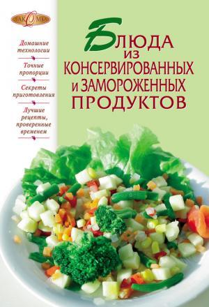 Блюда из консервированных и замороженных продуктов