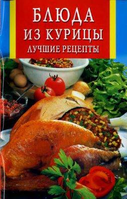 Блюда из курицы. Лучшие рецепты