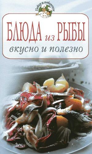 Блюда из рыбы. Вкусно и полезно