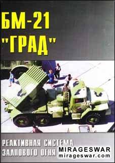БМ-21 ГРАД.Реактивная система залпового огня