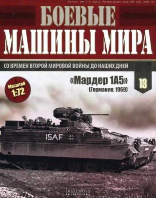 БМП «Мардер 1А5»