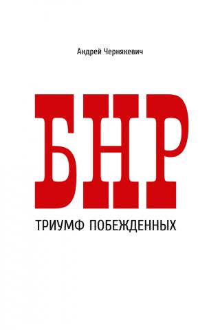 БНР. Триумф побежденных
