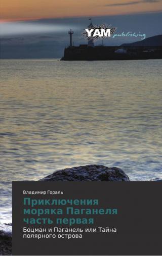 Боцман и Паганель, или Тайна полярного острова