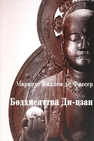 Бодхисаттва Ди-цзан (Дзидзо) в Китае и Японии