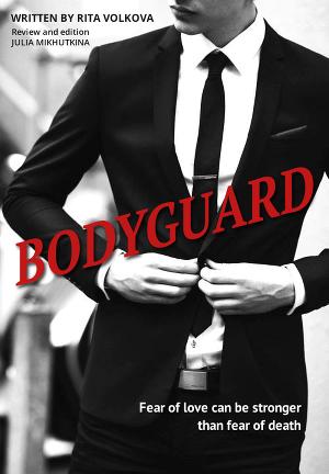 Bodyguard (СИ)