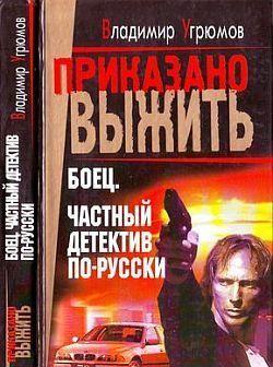 Боец. Частный детектив по-русски