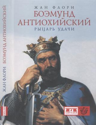 Боэмунд Антиохийский. Рыцарь удачи