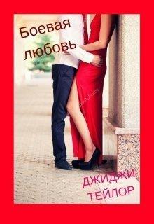 Боевая любовь (СИ)
