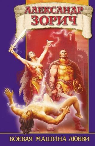 Боевая машина любви (фрагменты, главы 1-11)