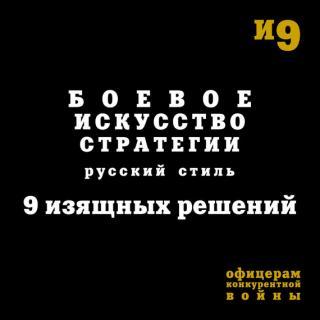 Боевое искусство стратегии. Русский стиль.9 изящных решений