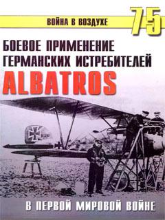 Боевое применение германских истребителей Albatros в первой мировой войне