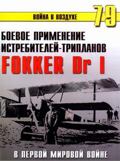 Боевое применение истребителей трипланов Fokker Dr I в первой мировой войне