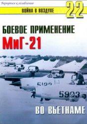 Боевое применение МиГ-21 во Вьетнаме