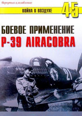 Боевое применение Р-39 Airacobra