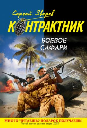 Боевое сафари [litres]