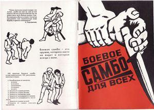 Боевое самбо для всех