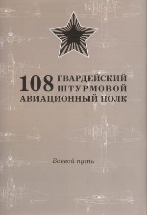 Боевой путь 11 ЛБАП, 299 ШАП, 108 Гвардейского Штурмового Авиационного «Рава-Русского» Ордена Суворова Полка в Великой Отечественной войне (май 1938 – июль 1946)