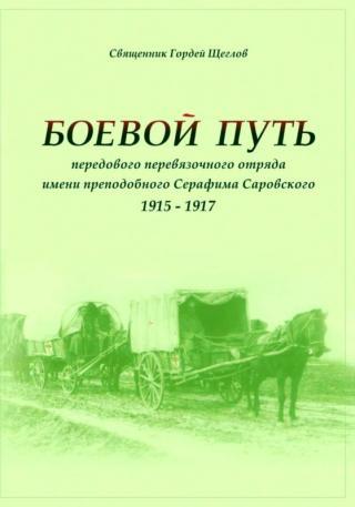 Боевой путь передового перевязочного отряда имени преподобного Серафима Саровского (1915-1917)