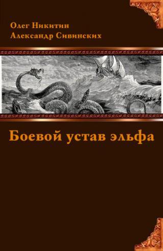 Боевой устав эльфа