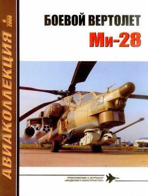 Боевой вертолет Ми-28