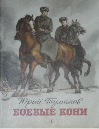 Боевые кони
