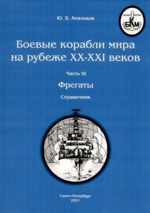 Боевые корабли мира на рубеже XX - XXI веков Часть III Фрегаты