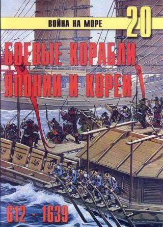Боевые корабли Японии и Кореи. 612 – 1639 гг.