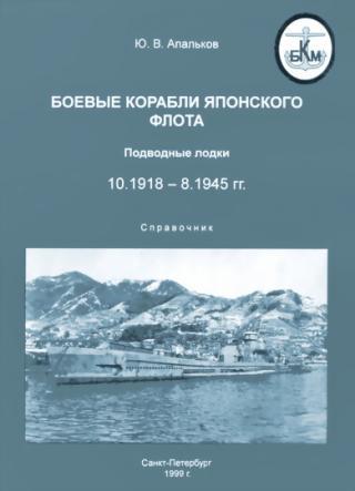 Боевые корабли японского флота 10.1918-8.1945 гг. Подводные лодки