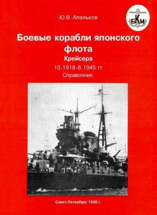Боевые корабли японского флота. Крейсера. 10.1918 — 1945 гг. Справочник