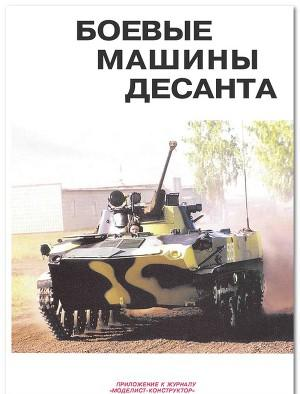 Боевые машины десанта