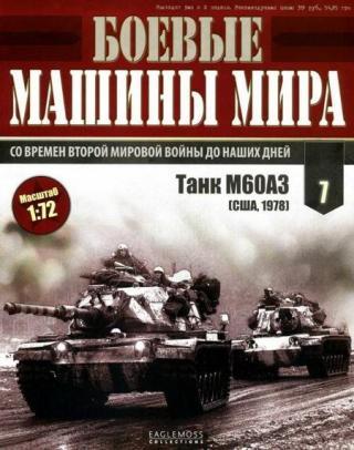 Боевые машины мира, 2014 № 07 Основной боевой танк М60