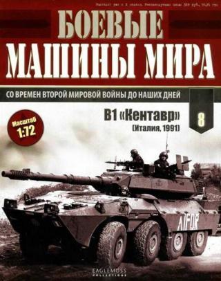 Боевые машины мира 2014 № 08 Истребитель танков В1 «Кентавр»