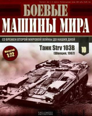 Боевые машины мира, 2014 № 10 Танк Strv 103