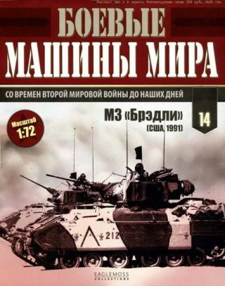 Боевые машины мира 2014 № 14 Боевая машина пехоты М2/М3 «Брэдли»