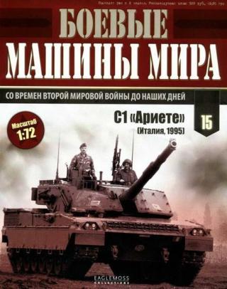 Боевые машины мира, 2014 № 15 Основной боевой танк С1 «Ариете»