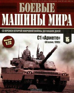 Боевые машины мира, 2014 № 15. Основной боевой танк С1 «Ариете»