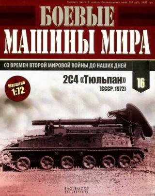 Боевые машины мира 2014 № 16 Самоходный миномет 2С4 «Тюльпан»